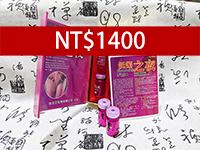 嫵媚之夜 NT$1400
