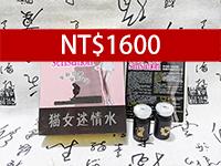 貓女迷情水 NT$1600