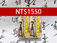 日本性奮劑2瓶 NT$1550