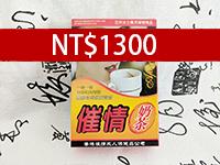催情奶茶  4包  NT$1300